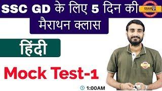 SSC GD के लिए 5 दिन की मैराथन क्लास || देखना न भूले ||  By Vivek Sir || Mock Test-1
