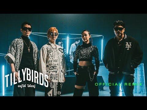 GeneLab LIVE | อยู่ได้ ได้อยู่ (Official Remix) Tilly Birds ft. DAWUT , ฟิตมิตรด้าม , J JAZZSPER
