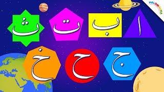 Alif baa taa for children | Abata by Halomalika