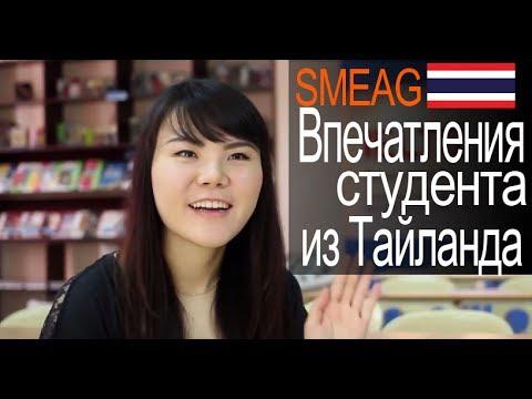 Студентка из Тайланда поделилась своим опытом обучения в SMEAG