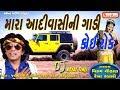 Dj Royal Timli 2018 - MARA AADIVASI NI GADI KOI ROKE ! | Vikram Chauhan & Rekha Rabari ADIVASI SONGS