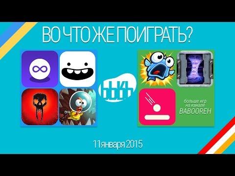 ВоЧтоЖеПоиграть!? #0002 - Еженедельный Обзор Игр на Android и iOS