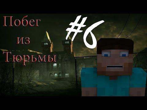 Minecraft Побег из Тюрьмы \
