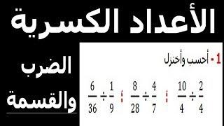 الرياضيات السادسة إبتدائي - الأعداد الكسرية الضرب والقسمة تمرين 2