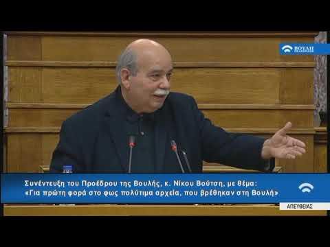 Συνέντευξη Τύπου του Προέδρου της Βουλής, κ. Νίκου Βούτση (15/11/2017)