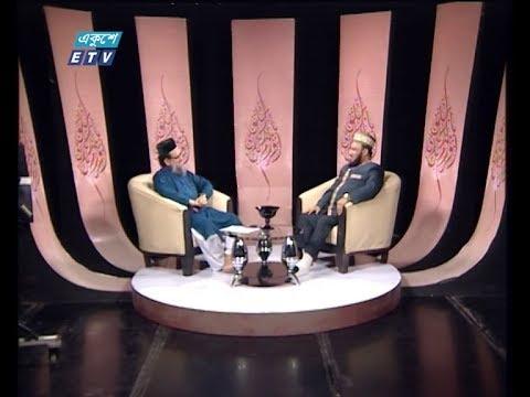 ইসলামী জিজ্ঞাসা || বিষয়: ইসলামের দৃষ্টিতে স্বাধীনতা || আলোচক: ড. সাইয়েদ আব্দুল্লাহ আল মারুফ, অধ্যাপক, আরবী বিভাগ ঢাকা বিশ্ববিদ্যালয় ও স্থায়ী প্রতিনিধি (ও আই সি) ফিক একাডেমী  || 20 March 2020