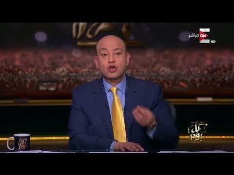 العرب اليوم - شاهد: عمرو أديب يُطالب رئيس مجلس النواب بنشر