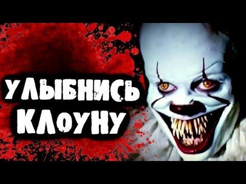 СТРАШИЛКИ НА НОЧЬ - Улыбнись клоуну (видео)