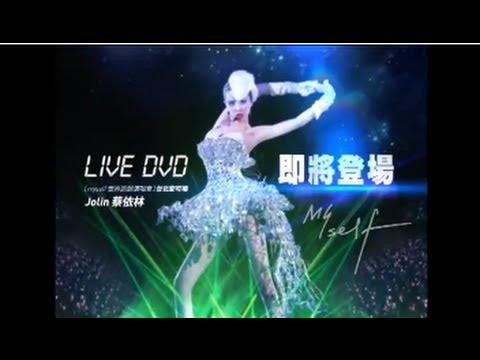 蔡依林 Jolin Tsai - Myself Live DVD 一場最完美的演唱會 VCR