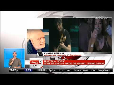 Σίγησε για πάντα ο «ήρωας της κιθάρας» Γιάννης Σπάθας | 06/07/2019 | ΕΡΤ
