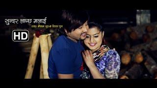 Sundar Lagchha Malai yo Dharti - Mousam Gurung & Tika Pun