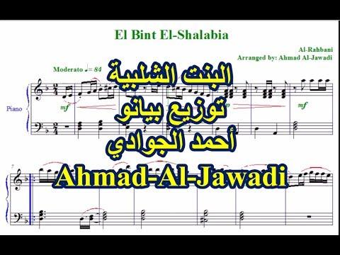 El Bint El Shalabia Piano البنت الشلبية/ الرحباني/ توزيع للبيانو أحمد الجوادي