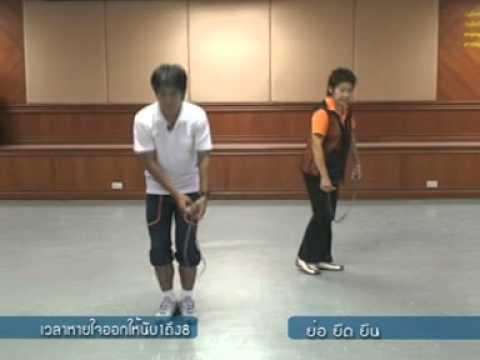คู่มือออกกำลังกายโดยใช้เชือกยางยืด Ep.02