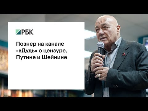 Встретив Путина на Патриарших, чтобы вы ему сказали? Познер ответил на вопросы Дудя
