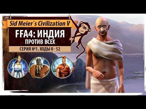 Индия против всех в FFA4! Серия №1: Мой угол (ходы 0-52). Sid Meier's Civilization V (видео)