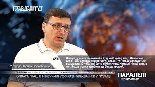 «Паралелі» Василь Воскобойник: Українським заробітчанам можуть спростити шлях до Німеччини