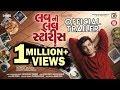Luv Ni Love Storys Gujarati Movie Trailer