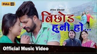Bichhod Hune Ho - Sangita Paudel & Ramesh Bikram Ratna