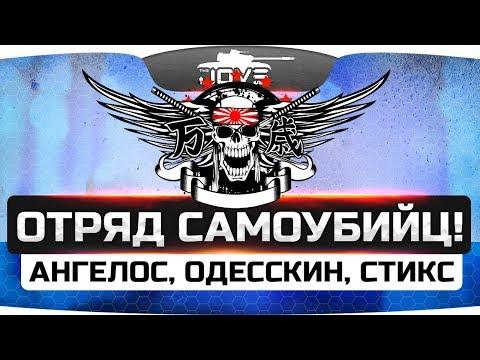 Отряд Самоубийц! ● Джов, Ангелос, Одесскин, Стикс ● PUBG