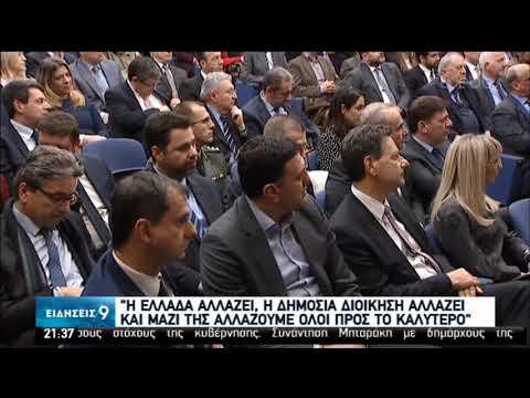 Κ. Μητσοτάκης: Η Δημόσια Διοίκηση αλλάζει, μαζί της αλλάζουμε κι εμείς | 07/02/2020 | ΕΡΤ
