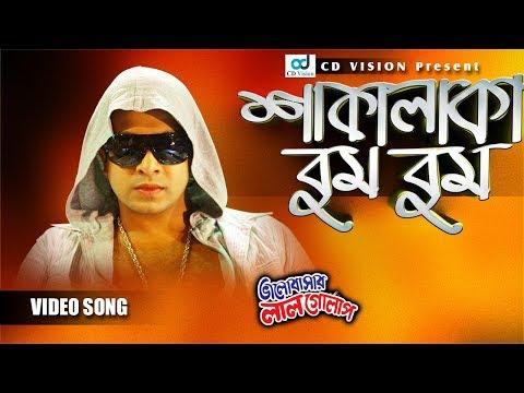 Shaka laka Bhum Bhum | Valobashar Lal Golap (2016) | Bangla Movie Song | Sakib  khan | CD Vision