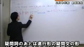 立川砂川校 中1英語 「進行形」(疑問詞を使った疑問文)
