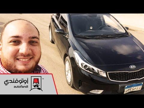 تجربة قيادة كيا سيراتو 2017 - 2017 Kia Cerato Review