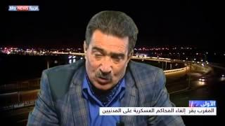 المغرب: منع محاكمة المدنيين في المحاكم العسكرية