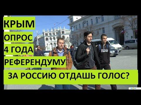 Крым. Севастополь. Опрос. 4 года референдуму. Отдашь сегодня голос за Россию?