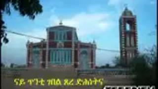 Eritrean Mezmur Orthodox Tewahdo   ዕልል በሉ