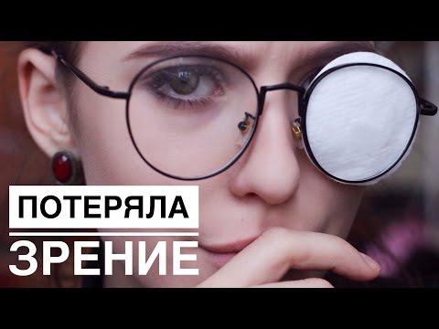 Как Я Потеряла Зрение ♥ Моя История... - DomaVideo.Ru