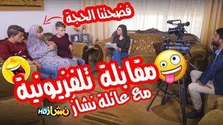 #نشاز 2018  - مقابلة تلفزيونية مضحكة - Interview