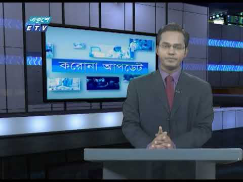 Special Bulletin Corona Virus || করোনা আপডেট || 01 PM || 03 June 2020 || ETV News