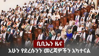 BBN Daily Ethiopian News February 28, 2018