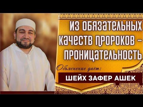 Из обязательных качеств Пророков - проницательность