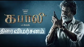 Kabali Movie Video Review Kollywood News 22/07/2016 Tamil Cinema Online