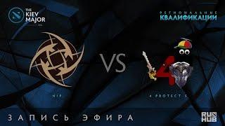 NiP vs 4 protect five, Kiev Major Quals Европа [Mila]
