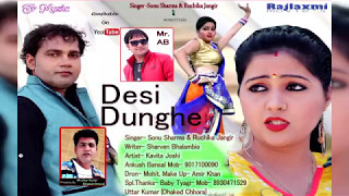 Banner- Rajlaxmi MoviesSong- Desi DhungeArtists- Kavita Joshi, Mr. AB, Sonu Sharma & AishwaryaMusic- TR Writer- Sharvan BalmbiaSinger- Sonu Sharma & Ruchika JangidMake-up- Amir Khanधाकड़ छोरे का  अपना चैनल ज्यादा और नई फिल्में देखने के लिए इसे सब्सक्राइब करें Dhakadchhora  is a youtube channel promoted by Uttar kumar knowen as Dhakad chhora