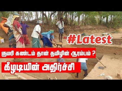 குமரிக்கண்டத்திற்கு முற்பட்டவையா  கீழடியில்  கிடைத்த ஆதாரங்கள்   Keeladi | ARV Loshan