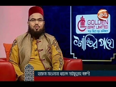 শান্তির পথে | Shantir Pothe | 10 January 2020
