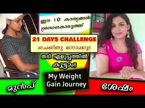 തടി കൂട്ടാൻ ഇങ്ങനെ ചെയ്താൽ മതി 21 Days Challenge|gain weight Malayalam|fast weight gain tips #mallu