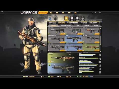 Warface смотрим обновление на основном сервере (4 декабря )