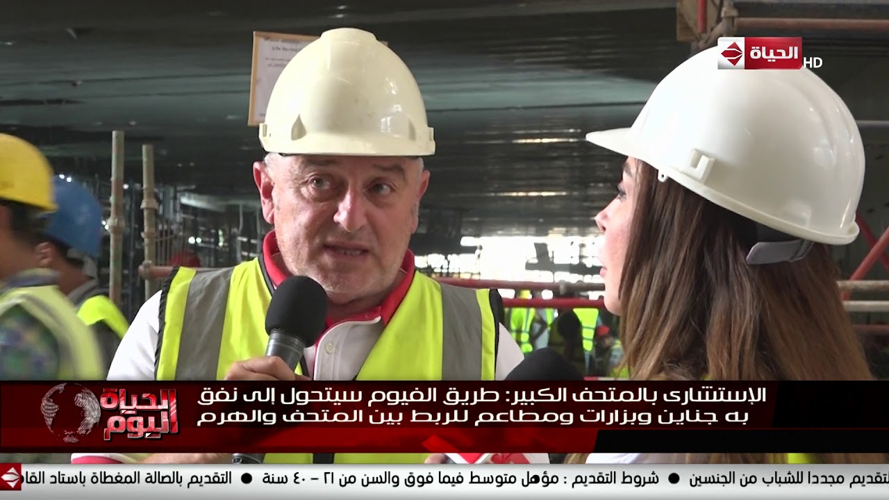 الحياة اليوم - م.مصطفى طارق: العمل بدأ بالمتحف في مارس 2012 وسننتهي في الوقت المناسب