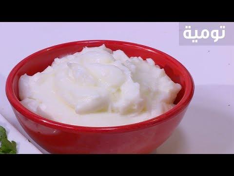 العرب اليوم - شاهد: طريقة إعداد تومية