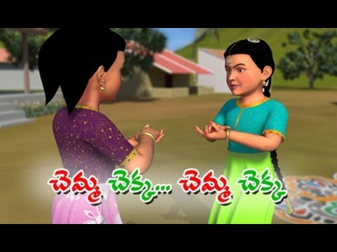 Chemma Chekka Charadesi Mogga || 3D Animation || Telugu Nursery Rhyme