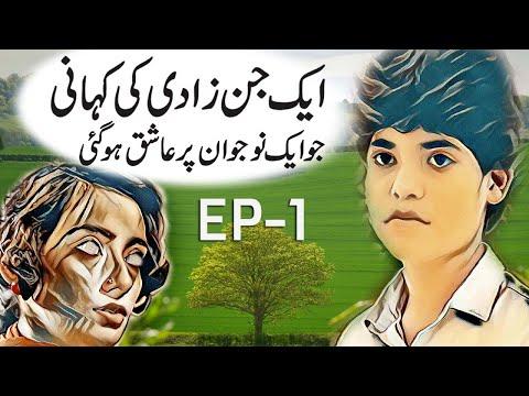 Jinzaadi || Episode 1 || Urdu Horror Story