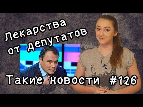 Лекарства от депутатов. Такие новости №126 - DomaVideo.Ru