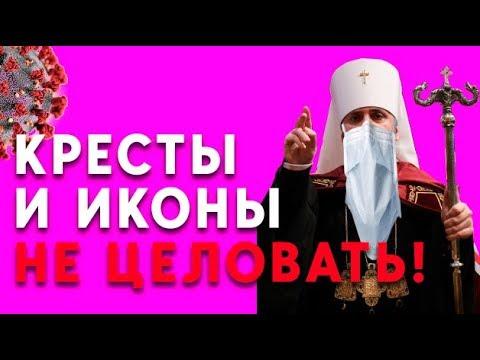 Новые правила карантина в Украине и ситуация в храмах Славянска