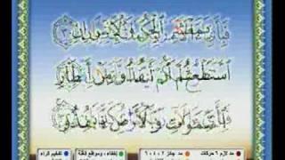 ختمه قرآنيه كامله_عبد الرحمن السديس-الشريم_الجزء27_ 3-5.flv