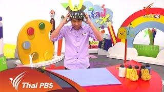 สอนศิลป์ - หมวกซามูไร